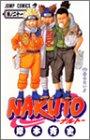 NARUTO―ナルト― 21 (ジャンプ・コミックス)