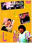 七福星 [DVD]