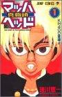 マッハヘッド 1―真覇頭 (ジャンプコミックス)