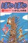 �ܤΤܤ� (11) (Bamboo comics)