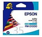 EPSON ICC35 PM-D1000用インクカートリッジ シアン