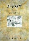 ルームメイツ (2) (ビッグコミックス)