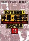 めざせ漫画家!手塚・赤塚賞受賞作品集 16 (ジャンプコミックスデラックス)