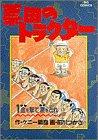 票田のトラクター 1 (ビッグコミックス)