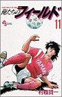 俺たちのフィールド (11) (少年サンデーコミックス)
