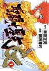 聖闘士星矢EPISODE.G 1 (チャンピオンREDコミックス)