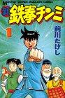 新鉄拳チンミ(1) (講談社コミックス)