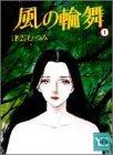 風の輪舞 1 (YOUコミックス)