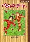 パジャマ・デート 4 (講談社コミックスミミワイド)