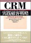 CRM実践顧客戦略