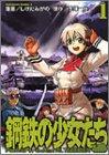 鋼鉄の少女たち (1) (角川コミックス・エース)
