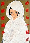 めぞん一刻 (15) (ビッグコミックス)