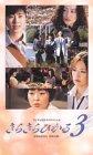 きらきらひかる3 フジテレビドラマスペシャル [VHS]