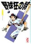 野球狂の詩 (8) (講談社漫画文庫)