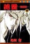 絶愛 5—1989 (マーガレットコミックス)