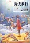 魔法飛行 (創元推理文庫)