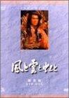 NHK大河ドラマ総集編DVDシリーズ 風と雲と虹と