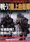 戦う!陸上自衛隊 (別冊宝島)