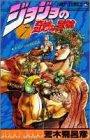 ジョジョの奇妙な冒険 第7巻 1988-12発売
