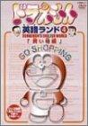 ドラえもん英語ランド 4.買い物編 [DVD]