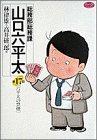 総務部総務課山口六平太 (第17話) (ビッグコミックス)