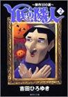 Y氏の隣人―傑作100選 (2) (集英社文庫―コミック版)