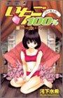 いちご100% (13) (ジャンプ・コミックス)