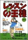 レッスンの王様 Vol.5[DVD] (5)