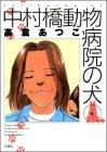 中村橋動物病院の犬 (4) (Action comics)