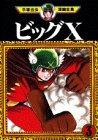 ビッグX (3) (手塚治虫漫画全集 (245))