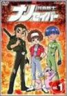 救命戦士ナノセイバー(1) [DVD]