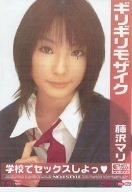 [藤沢マリ] ギリギリモザイク 学校でセックスしよっ 藤沢マリ