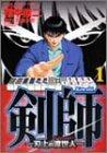 剣師 / 橋本 俊二 のシリーズ情報を見る