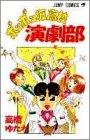 ボンボン坂高校演劇部 (第1巻) (ジャンプ・コミックス)