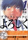 ブラックジャックによろしく 第1巻 2002年06月19日発売