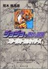 ジョジョの奇妙な冒険 (17) (集英社文庫―コミック版)