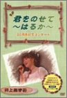 スタジオジブリ作品名曲集 「君をのせて ~はるか~」 [DVD]