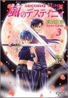 嵐のデスティニィsecond stage 3 (クリムゾンコミックス)