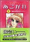 あこがれ (1) (講談社漫画文庫)