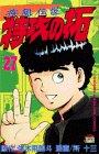 特攻の拓 (完)27 (少年マガジンコミックス)