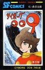 サイボーグ009 (第9巻) (Sunday comics―大長編SFコミックス)