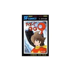 �T�C�{�[�O009 (��9��) (Sunday comics�\�咷��SF�R�~�b�N�X)
