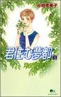 君住む夢都 1 (1) (クイーンズコミックス)