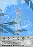 めもり星人 / 海野 螢 のシリーズ情報を見る