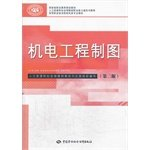 Electrical And Mechanical Engineering Drawing (2Nd Edition) National Vocational Education Planning Materials Vocational And Technical Colleges And Professional Electrical Materials(Chinese Edition)
