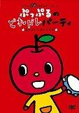 ぷっぷるのどれドレパーティ ~あたらしいおともだち~ [DVD]