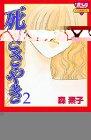 死者のささやき 2 (ボニータコミックス)