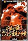 不滅の闘魂 アントニオ猪木物語 VOL.2