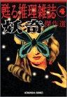 「妖奇」傑作選   光文社文庫 み 19-14 甦る推理雑誌 4
