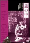 蔵の中 DVD